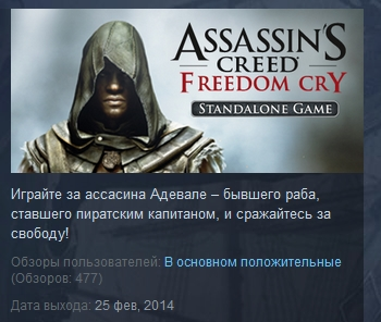 Assassin´s Creed Freedom Cry  ( STEAM GIFT RU + CIS )