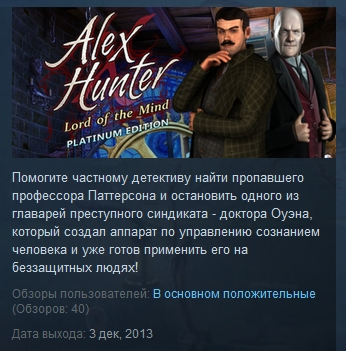 Alex Hunter - Lord of the Mind Platinum Edition STEAM