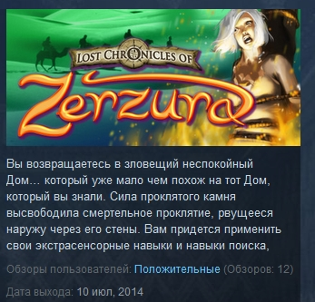 Lost Chronicles of Zerzura STEAM KEY REGION FREE GLOBAL