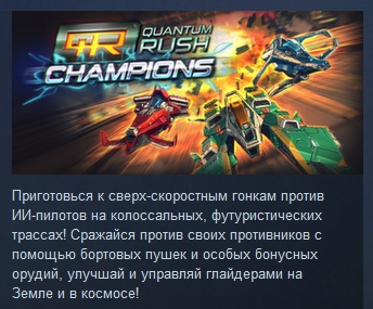 Quantum Rush Champions  ( Steam Key / Region Free )