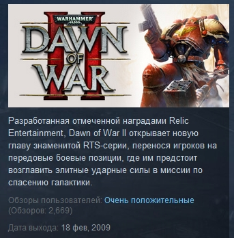 Warhammer 40,000: Dawn of War II 2 STEAM KEY ЛИЦЕНЗИЯ