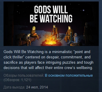 Gods Will Be Watching STEAM KEY REGION FREE GLOBAL ROW
