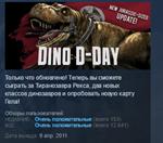 Dino D-Day STEAM KEY REGION FREE GLOBAL