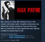 Max Payne 1 STEAM KEY REGION FREE GLOBAL