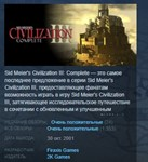 Sid Meier´s Civilization III 3 Complete STEAM GLOBAL ??