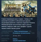 Heroes of Might & and Magic III 3 HD EditionSTEAM KEY