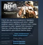 Arma 2 Operation Arrowhead Операция Стрела ??STEAM KEY