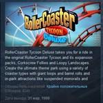 RollerCoaster Tycoon: Deluxe STEAM KEY REGION FREE