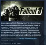 Fallout 3 💎 STEAM KEY REGION FREE GLOBAL