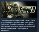 Fallout 3 Game of the Year Edition 💎STEAM KEY LICENSE