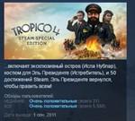 Tropico 4: Steam Special Edition STEAM KEY GLOBAL