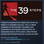 The 39 Steps STEAM KEY REGION FREE GLOBAL