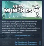 Eets Munchies ??  STEAM KEY REGION FREE GLOBAL