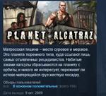 Planet Alcatraz STEAM KEY RU+CIS СТИМ КЛЮЧ ЛИЦЕНЗИЯ