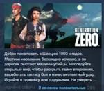 Generation Zero STEAM KEY REGION FREE GLOBAL