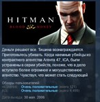 Hitman: Blood Money STEAM KEY СТИМ КЛЮЧ ЛИЦЕНЗИЯ