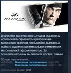 Hitman: Codename 47 STEAM KEY СТИМ КЛЮЧ ЛИЦЕНЗИЯ