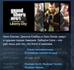 Grand Theft Auto IV: The Complete Edition 💎 STEAM GIFT