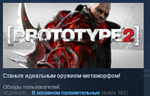 Prototype 2 + RADNET STEAM KEY СТИМ ЛИЦЕНЗИЯ 💎