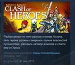 Might and Magic Clash of Heroes STEAM KEY КЛЮЧ ЛИЦЕНЗИЯ