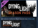 Dying Light Season Pass ??STEAM KEY СТИМ КЛЮЧ ЛИЦЕНЗИЯ