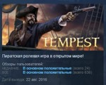 Tempest: Pirate Action RPG STEAM KEY REGION FREE GLOBAL