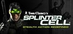 Tom Clancy's Splinter Cell  UPLAY KEY ЛИЦЕНЗИЯ