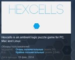 Hexcells Complete Pack STEAM KEY REGION FREE GLOBAL ROW