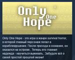 Only One Hope STEAM KEY REGION FREE GLOBAL
