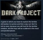 Dark Project STEAM KEY REGION FREE GLOBAL
