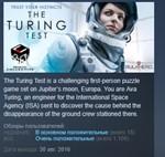 The Turing Test STEAM KEY REGION FREE GLOBAL