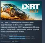 DiRT Rally STEAM KEY REGION FREE GLOBAL