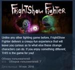 FrightShow Fighter STEAM KEY REGION FREE GLOBAL