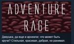 Adventure Rage STEAM KEY REGION FREE GLOBAL