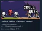 Skull Rush STEAM KEY REGION FREE GLOBAL