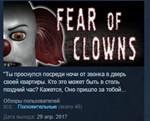 Fear of Clowns STEAM KEY REGION FREE GLOBAL