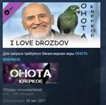 I LOVE DROZDOV TERRA VIVA STEAM KEY REGION FREE GLOBAL