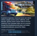 American Truck Simulator STEAM KEY REGION FREE GLOBAL
