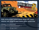 Survival driver 2: Heavy vehicles STEAM KEY GLOBAL