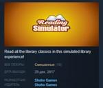 Reading Simulator STEAM KEY REGION FREE GLOBAL