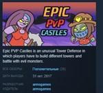 Epic PVP Castles STEAM KEY REGION FREE GLOBAL