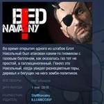 BLED NAVALNY STEAM KEY REGION FREE GLOBAL
