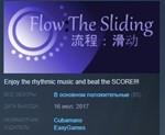 Flow:The Sliding STEAM KEY REGION FREE GLOBAL