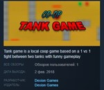 Tank Game STEAM KEY REGION FREE GLOBAL