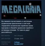 MEGALONIA STEAM KEY REGION FREE GLOBAL
