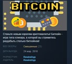 Bitcoin STEAM KEY REGION FREE GLOBAL