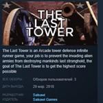 The Last Tower STEAM KEY REGION FREE GLOBAL