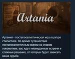 Artania STEAM KEY REGION FREE GLOBAL