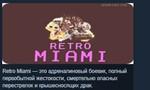 Retro Miami STEAM KEY REGION FREE GLOBAL