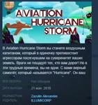 Aviation Hurricane Storm STEAM KEY REGION FREE GLOBAL